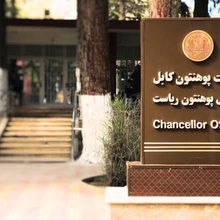 مدير جامعة كابل يحظر حضور النساء.. المعلمات والطالبات