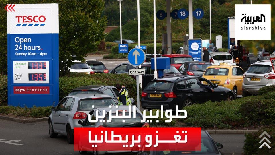 بسبب أزمة السائقين الذين هجروا البلاد.. طوابير طويلة على محطات الوقود في بريطانيا