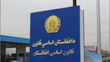 طالبان قانون اساسی دوره ظاهرشاه را موقتا نافذ میکند