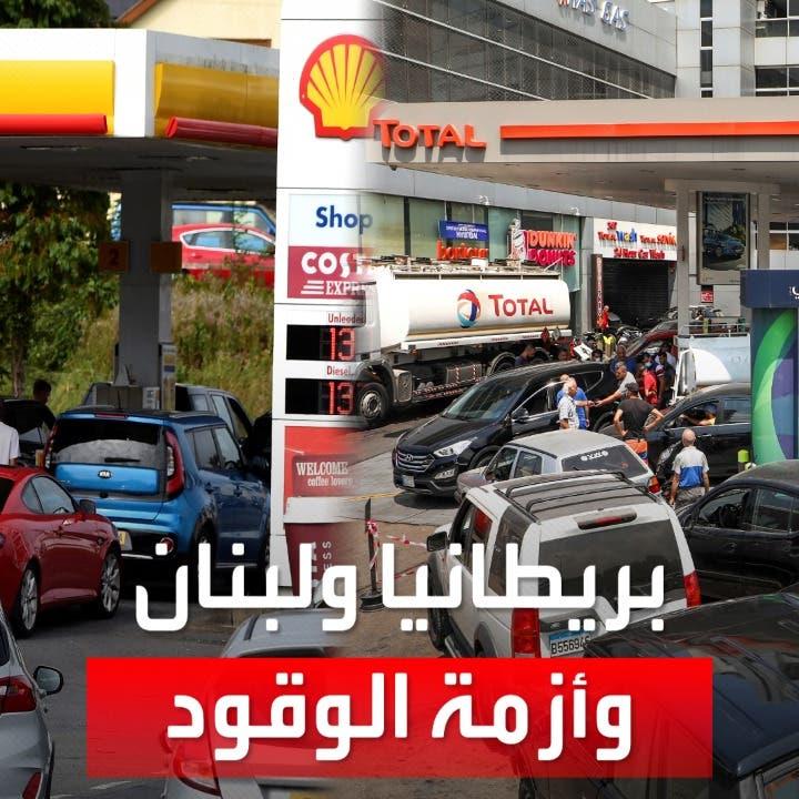 على الطريقة اللبنانية.. معارك بالسكاكين أمام محطات الوقود في بريطانيا