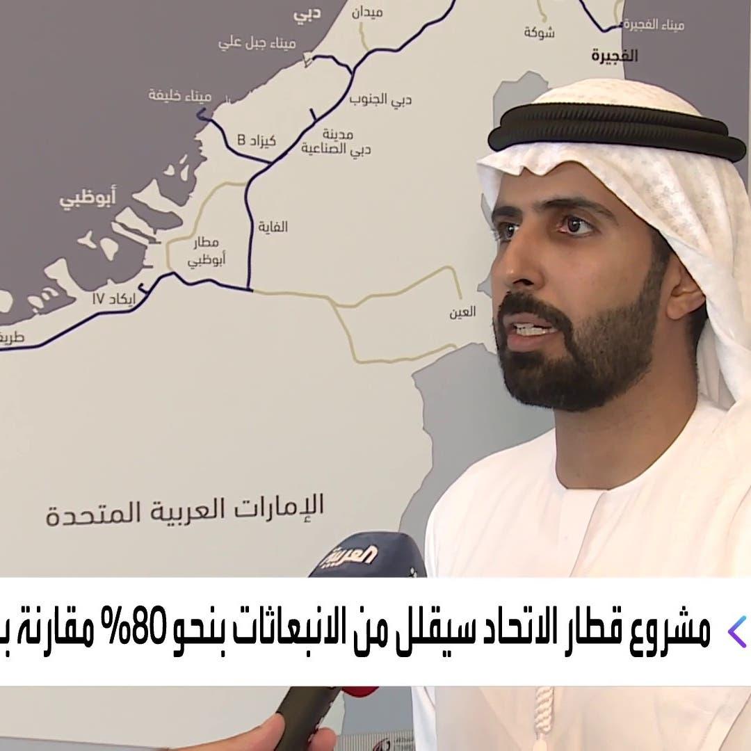 مسؤول للعربية: قطار الاتحاد الإماراتي يستكمل إنشاءات تصل للحدود مع السعودية