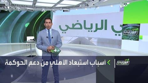 في المرمى | أسباب استبعاد الاهلي السعودي من دعم الحوكمة
