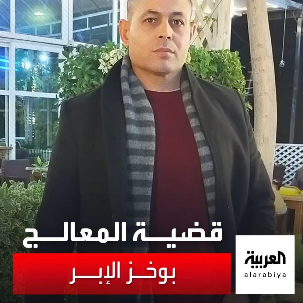 """طبيب """"وخز الإبر"""" المصري في قبضة الأمن"""
