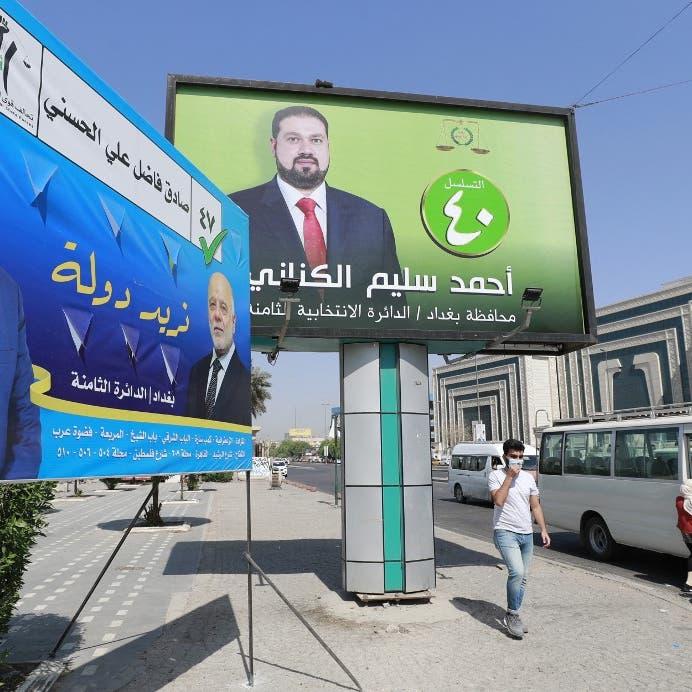 لتأمين الانتخابات.. العراق ينعزل عن العالم ليومين