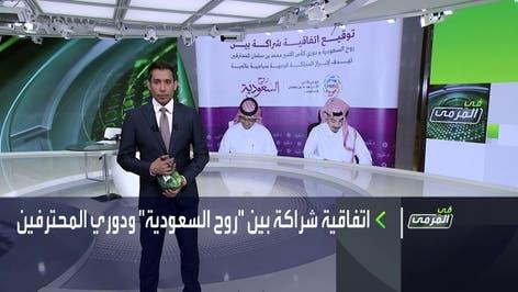 في المرمى | اتفاقية شراكة بين روح السعودية و الدوري السعودي للمحترفين