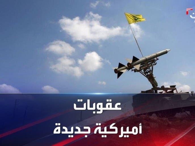 عقوبات أميركية تستهدف منظومة حزب الله المالية بالخليج