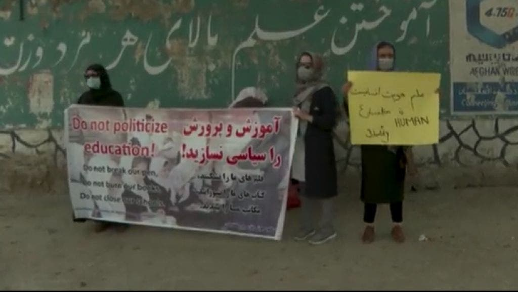 اعتراض زنان افغانستان به محرومیت از تحصیل