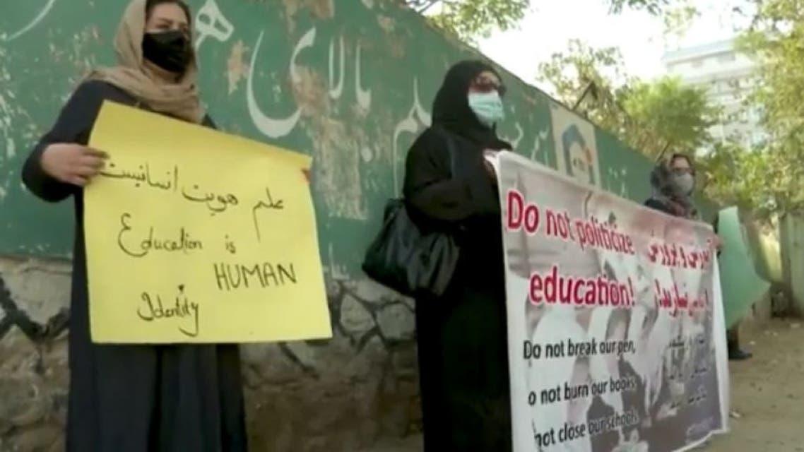 اعتراض زنان افغانستان به ممنوعیت از تحصیل