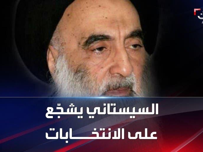 السيستاني يشجع على الانتخابات في العراق