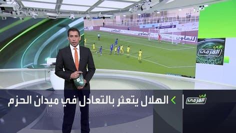 في المرمى | ستاد عبدالله الفيصل يشهد ديربي جدة بين الاتحاد والأهلي