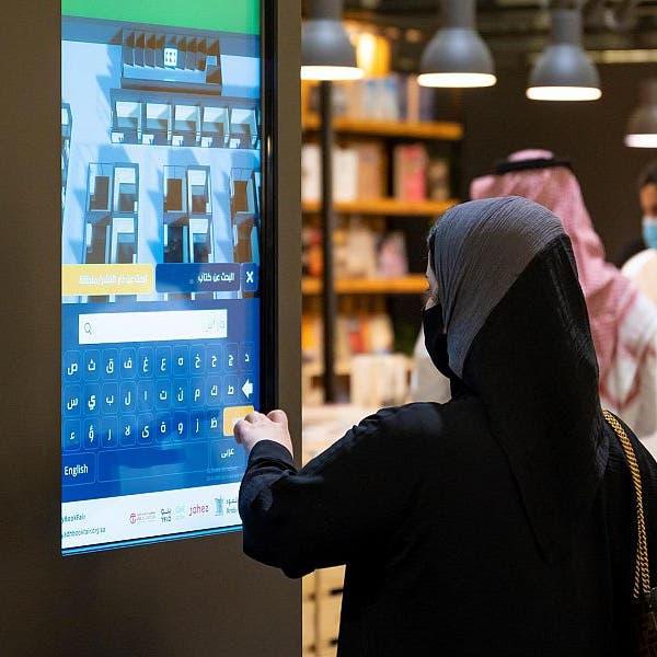 معرض الرياض الدولي للكتاب يستقبل زواره بمليون عنوان