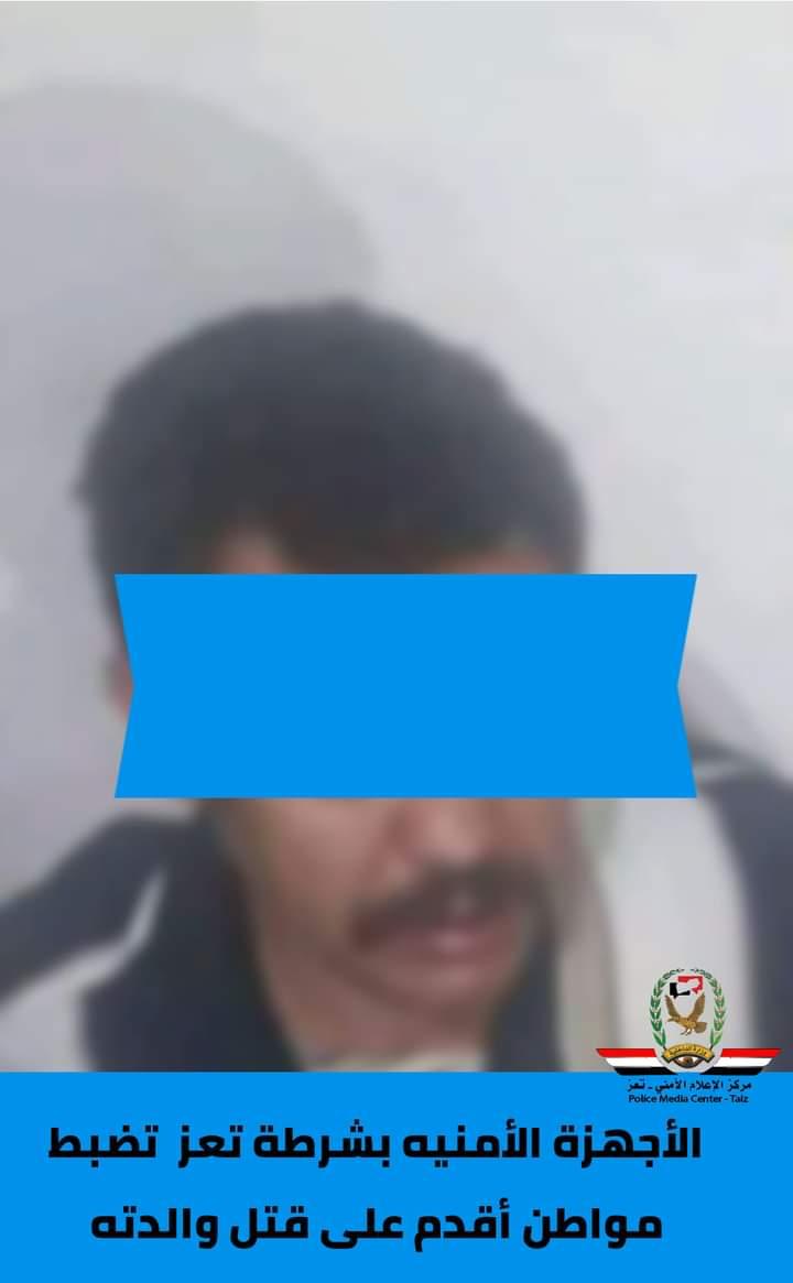 صورة الجاني التي نشرتها شرطة تعز