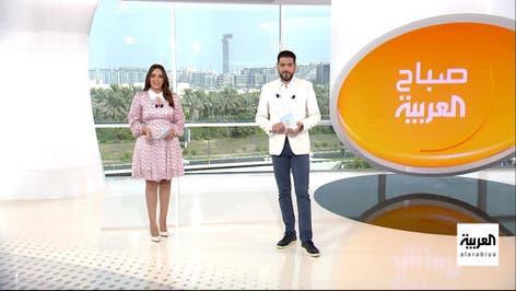 صباح العربية | الأحد 3 أكتوبر 2021