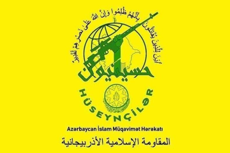 المقاومة الإسلامية الأذربيجانية