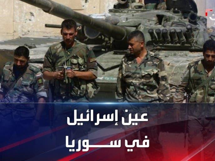 تأهيل قوات النظام السوري تحت رقابة إسرائيل
