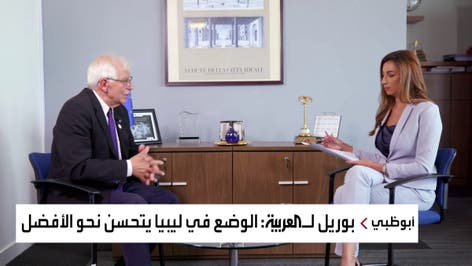 مقابلة خاصة مع مسؤول السياسة الخارجية في الاتحاد الأوروبي جوزيف بوريل