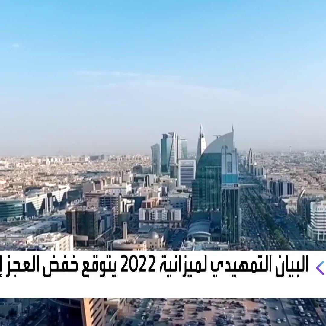 البيان التمهيدي لميزانية السعودية 2022 يتوقع خفض العجز إلى 52 مليار ريال