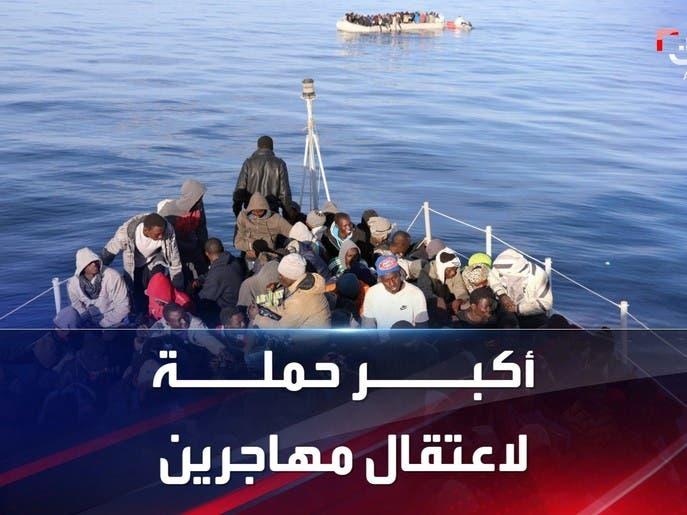 أكبر حملة أمنية لاعتقال مهاجرين في تاريخ ليبيا