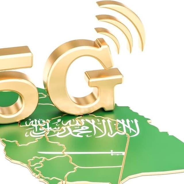 السعودية تطرح ترددات إضافية لتقنيات الجيل الخامس في مزادين خلال 3 سنوات