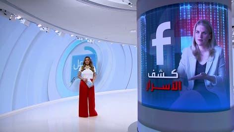 تفاعلكم | تفاصيل موسم الرياض في موسمه الثاني.. وفضيحة جديدة لفيسبوك بعد كشف موظفة ساب