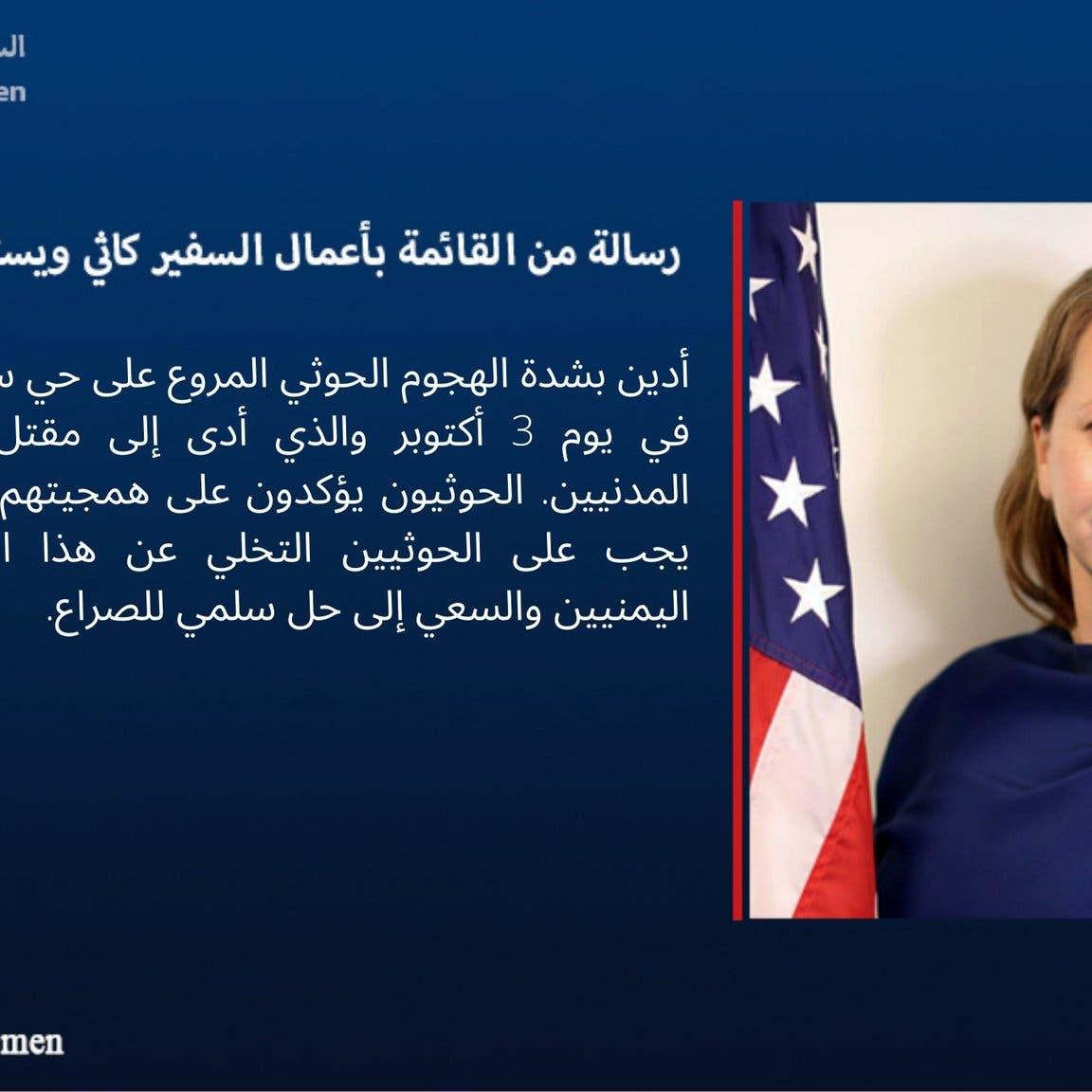 واشنطن: الحوثيون يؤكدون همجيتهم بهجوم مأرب المروع