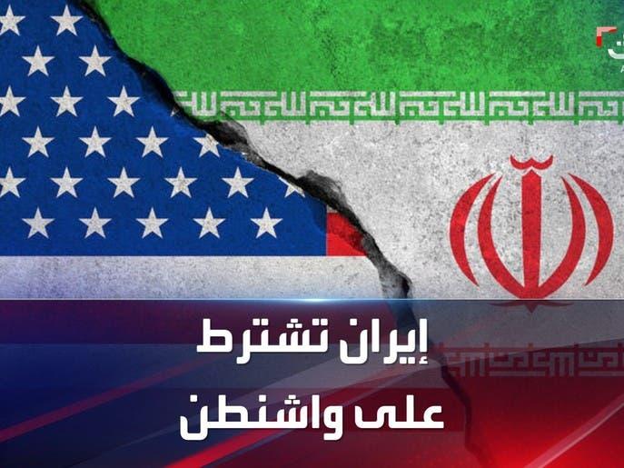قبل المفاوضات...طهران تطالب بتحرير أرصدة مجمّدة