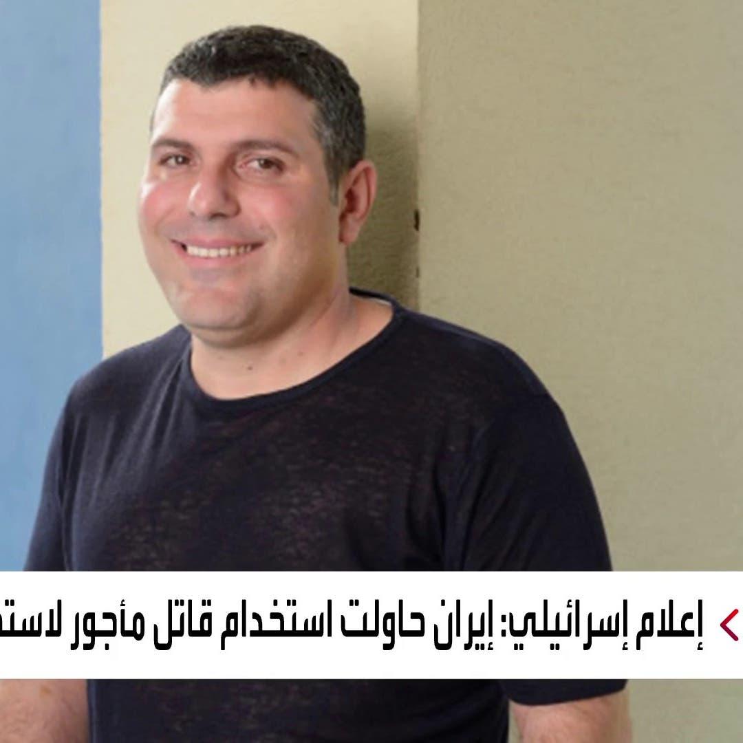 الكشف عن مخطط إيراني لاغتيال رجال أعمال إسرائيليين في قبرص