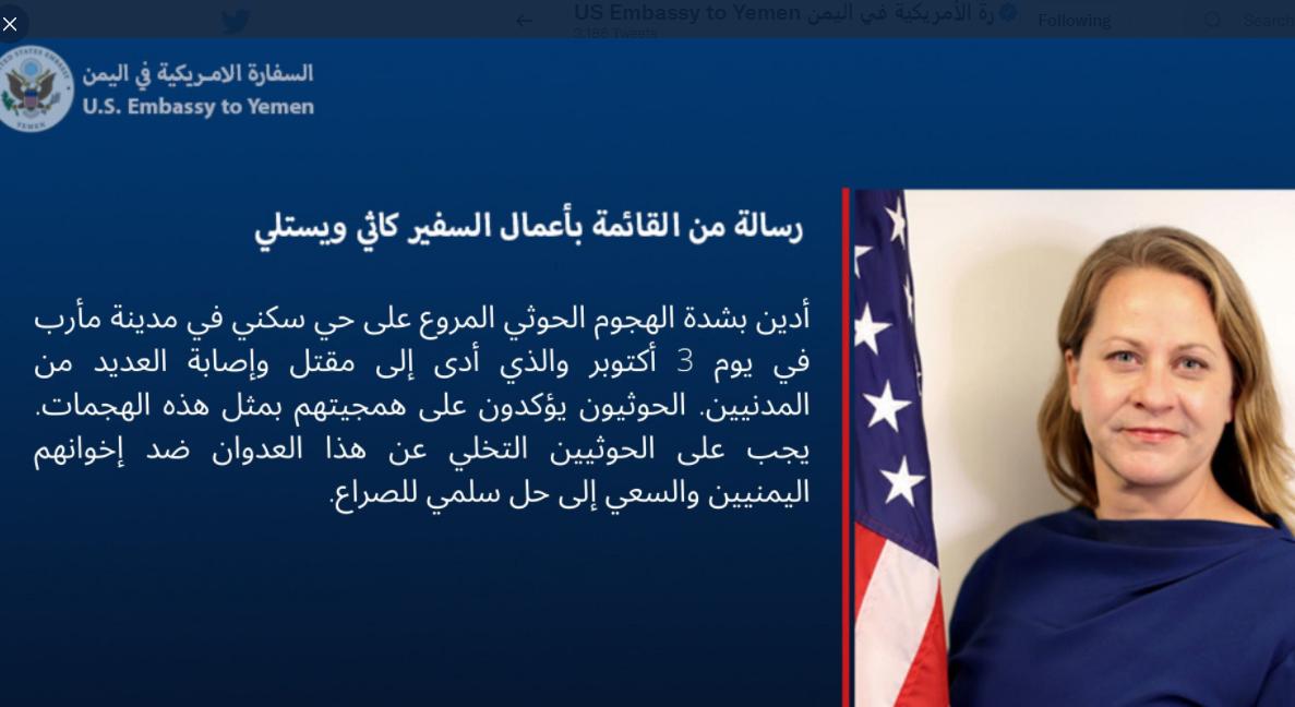 تعليق السفارة الأميركية على هجوم مأرب