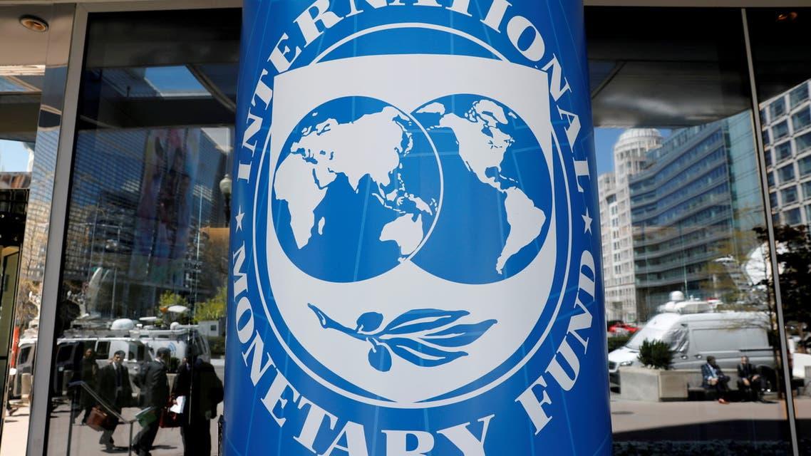 مقر صندوق النقد الدولي
