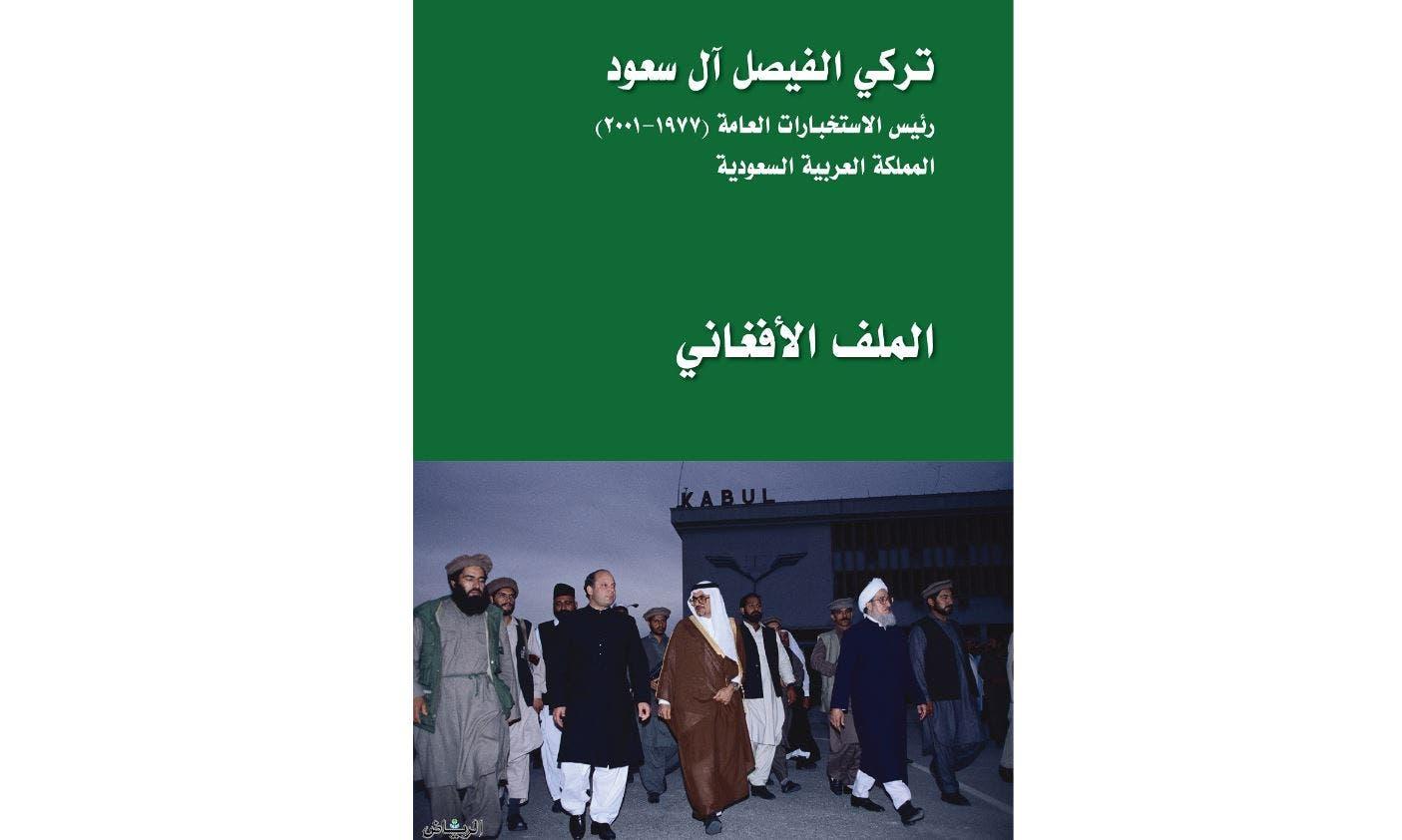 كتاب الملف الأفغاني