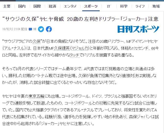 صورة ضوئية من موقع الصحيفة اليابانية