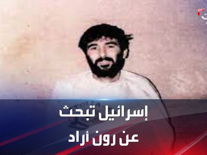 إسرائيل تنفذ عمليتين للبحث عن الطيار المفقود رون أراد