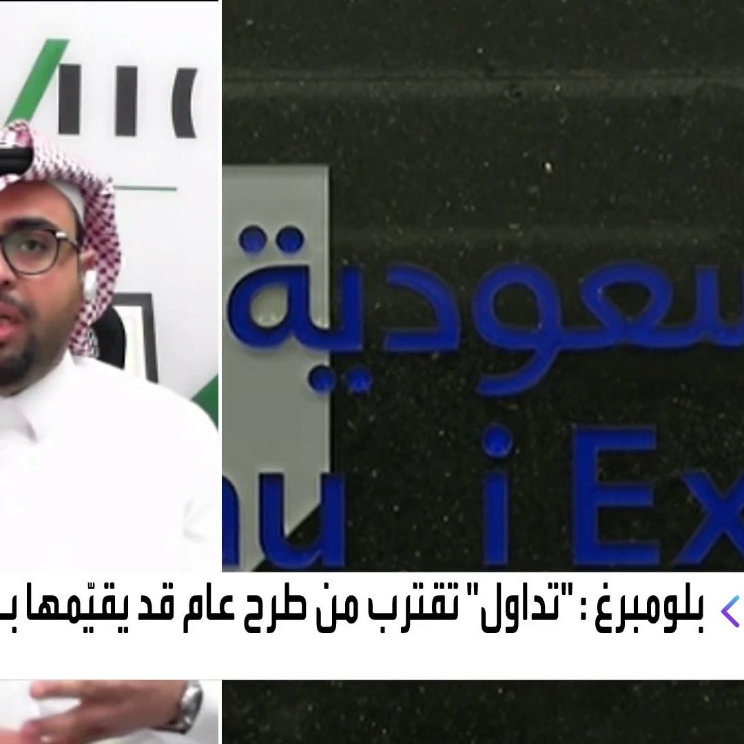 """""""مضاء للاستثمار"""" للعربية: نتوقع ارتفاع أرباح """"تداول السعودية"""" لـ900 مليون ريال"""