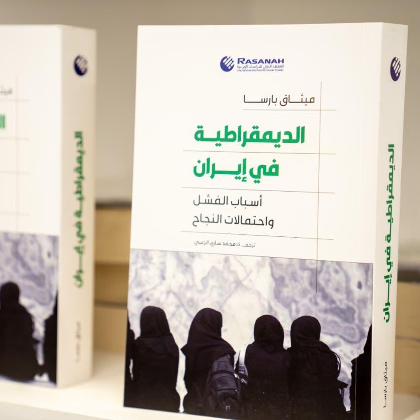 """معرض الرياض.. معهد الدراسات الإيرانية يكشف """"الضحايا الصامتون"""""""