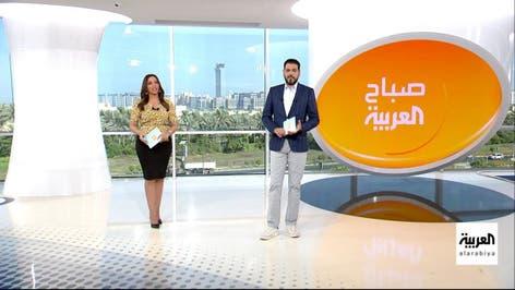 صباح العربية | الخميس 7 أكتوبر 2021
