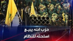 حزب الله يبيع أسلحته للنظام السوري تمهيداً لمغادرة سوريا