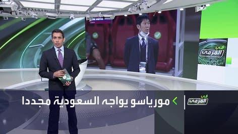 في المرمى | منتخب السعودية يلاقي اليابان في تصفيات المونديال