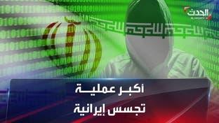 الكشف عن عملية تجسس إيرانية على إسرائيل والمنطقة منذ 2018