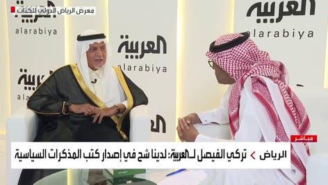 مقابلة خاصة لنشرة الرابعة مع الأمير تركي الفيصل حول كتابه