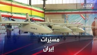 تقرير للمعارضة الإيرانية يكشف تفاصيل صناعة المسيرات