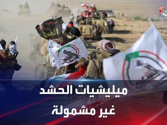 """ميليشيات الحشد الشعبي غير مشمولة بـ """"الاقتراع الخاص"""" للانتخابات العراقية"""