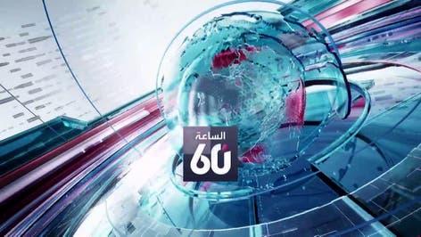 الساعة 60 | العراق.. أسوَد الصناديق وفيسبوك.. كُشفت وكشفت