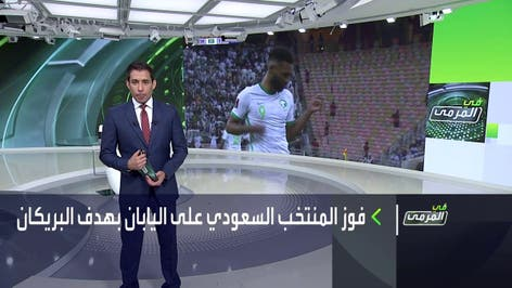 في المرمى | فوز السعودية على اليابان في تصفيات كأس العالم
