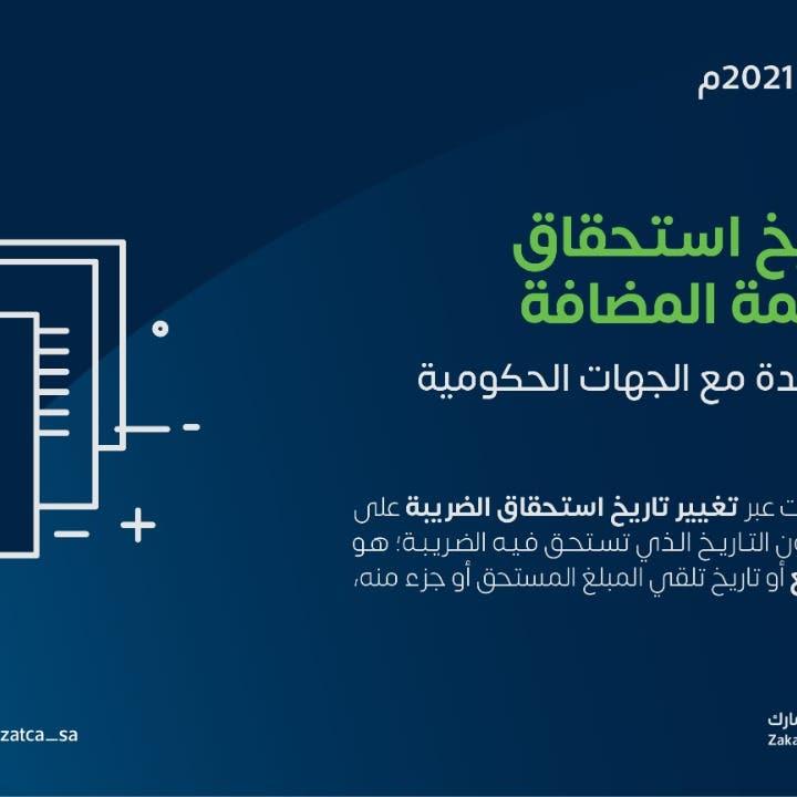 بدءاً من أول نوفمبر.. تعديلات على استحقاق ضريبة القيمة المضافة بالسعودية