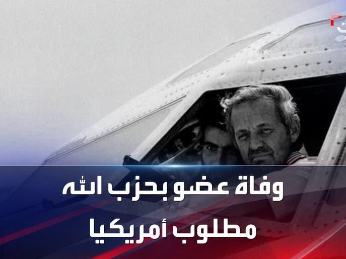 وفاة مطلوب من حزب الله متهم بالتورط باختطاف طائرة أميركية