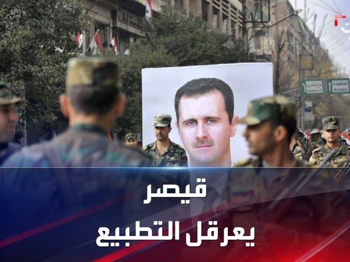 """""""قانون قيصر"""" يعرقل قطار التطبيع مع النظام السوري"""