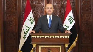 الرئيس العراقي: أمامنا تحديات كبيرة تستوجب وحدة الصف