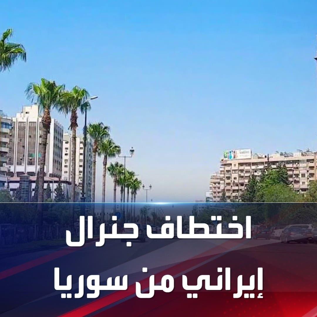 إسرائيل تختطف جنرالاً إيرانياً من وسط دمشق وتنقله إلى تل أبيب