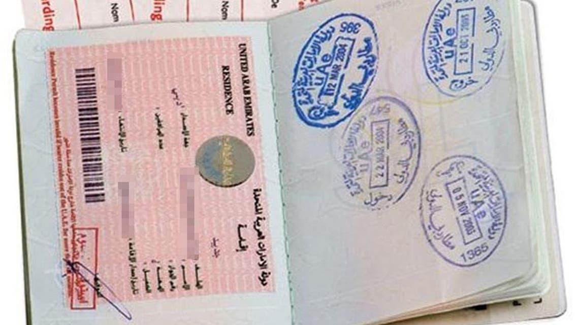 تأشيرة الإمارات