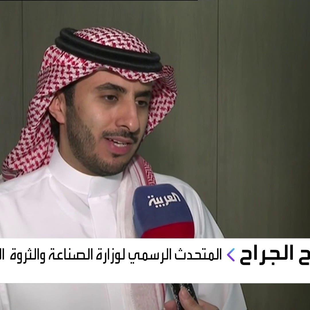 وزارة الصناعة السعودية: الاستراتيجية الجديدة تستهدف جذب الاستثمارات المحلية والعالمية